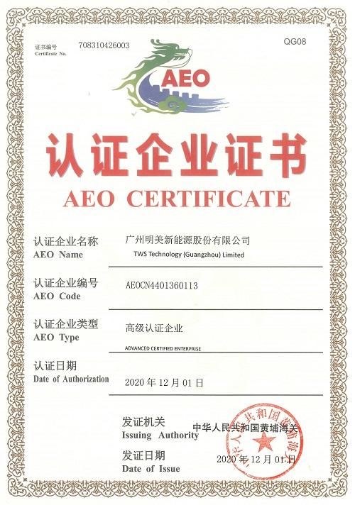 AEO certificate-500.jpg